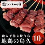 国産 焼き鳥 職人手作り 鶏肝串 鶏レバー串 10本 (冷凍品)
