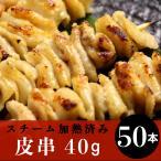 外国産 焼鳥 スチーム 鶏皮串 40g×50本 冷凍品 業務用