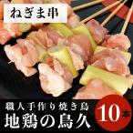 国産 焼き鳥 職人手作り ねぎま串 10本 (冷凍品)