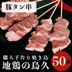 国産 焼鳥 豚タン串 40g×50本 冷蔵品 業務用