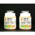 超濃厚な飲むヨーグルト 小さい子にも大人気 『JA阿蘇-小国郷』