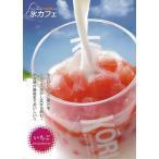冷凍食品 業務用 氷カフェ いちご 60g×20袋入 ジェラート シャーベット 洋菓子