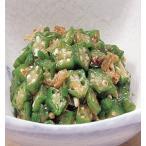 冷凍食品 業務用 オクラおかか和え 800g    お弁当 一品 野菜 オクラ おかか 小鉢 惣菜 和食