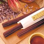 冷凍食品 業務用 ジールハウス)チョコレートチュリトス 100本 1ケース    お弁当 おやつ 洋菓子 デザートスナック チュロス