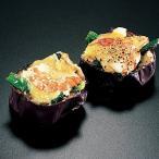 冷凍食品 業務用 茄子の鉄砲焼 約110g×6個入 17470 弁当 一品 惣菜 お通し 割烹 料亭 割烹 和風 和食