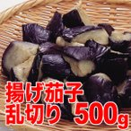 冷凍食品 業務用 揚げ茄子乱切り 500g 約30-40個入 時短 野菜 カット野菜 ベジタブル 食材