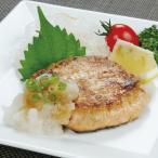 冷凍食品 業務用 鮭のきざみハンバーグ 120g    お弁当 一品 惣菜 ハンバーグ 洋食肉類