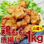 冷凍食品 業務用 鶏もも唐揚げ 1kg  (1個約30g-34g)  お弁当 とり唐揚 から揚げ からあげ 揚げ物 つまみ イベント