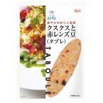 グルメ 冷凍食品 業務用 スノーマン クスクスと赤レンズ豆 タブレ 500g 洋食サラダ