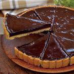 グルメ 冷凍食品 業務用 タルト オ ショコラ約500g 10カット チョコレート ケーキ スイーツ