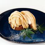 グルメ 冷凍食品 業務用 和栗モンブラン 240g (4個入) 21974 国産 くり ケーキ 洋菓子 デザート 洋風デザート