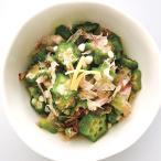 冷凍食品 業務用 オクラとおかかの和え物 500g 22138 弁当 和惣菜 和食一品 和食野菜惣菜 オクラ 和え物