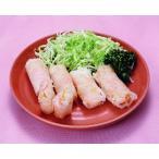 冷凍食品 業務用 越南網春巻エビ アミハルマキ約16g×