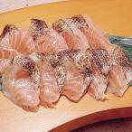 冷凍食品 業務用 アトラン焼ハラス スライス 20枚入 鮭 さけ サーモン お刺身 寿司ネタ 魚