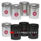 業務用 メロディー調味缶S缶  塩   18-8 Φ70×90mm