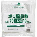 業務用 LD風呂敷 かすみ草No.70  700×700mm 10枚