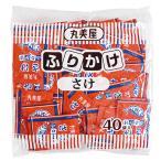 業務用  特ふりかけ (さけ風味) 2.5g×40袋入