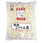 業務用 旭松 こうや豆腐 サイコロ 1/ 20 500g