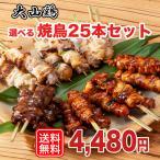 選べる25本 焼鳥 焼き鳥 焼き鳥セット 大山鶏 タレ付き  BBQ バーベキュー  国産 業務用  送料無料