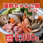 出汁が自慢!海鮮ちゃんこ鍋セット 2〜3人前  お取り寄せ お祝い 送料無料