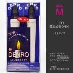 LED電池式ろうそく/002/Mサイズ/2本セット/創価学会用/電池式ロウソク/ろーそく/ローソク