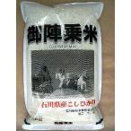 令和元年度産 新米   ★滋賀県産 キヌヒカリ  白米2キロ