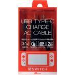 送料無料 アンサー Switch用 ACアダプタ エラビーナ ANS-SW009BK
