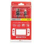 送料無料 アンサー Switch用 USB充電ケーブル 1m ANS-SW011BK
