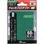 送料無料 アンサー レギュラーサイズカード用トレカプロテクトHG メタリックグリーン  ANS-TC033