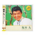 送料無料 CD 坂本九 Best Selection BSCD-0006