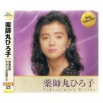 送料無料 CD 薬師丸ひろ子 Best Selection BSCD-0032