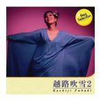 送料無料 CD 越路吹雪 2 Best Selection BSCD-0075