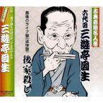送料無料 CD 後家殺し 三遊亭圓生 ACG-216