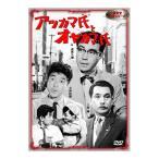 送料無料 DVD アツカマ氏とオヤカマ氏 EYK-001
