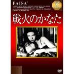 送料無料 DVD 戦火のかなた IVCベストセレクション IVCA-18027