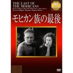 送料無料 DVD モヒカン族の最後 IVCベストセレクション IVCA-18139