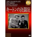 送料無料 DVD キートンの決闘狂 IVCベストセレクション IVCA-18198