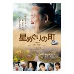 送料無料 星めぐりの町 DVD MPD-10395