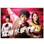 送料無料 探偵が早すぎる DVD-BOX TCED-4290