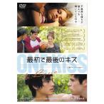 送料無料 最初で最後のキス DVD MPF-13195