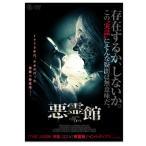 送料無料 悪霊館 DVD TCED-4459