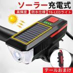 自転車 ライト バイクライト ホーン付 USB、ソーラー充電 テールライト付き