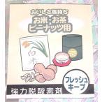 お米・お茶・ピーナッツ用脱酸素剤 PH-500 100個入×5袋 だつさんそざい 米用 お茶用 ナッツ類 無酸素 小分け 業務用 お買得 お得 人気 新鮮
