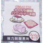 カステラ・パウンドケーキ 脱酸素剤 PH-500 25入 (5個x5袋)だつさんそざい 食品用 焼き菓子 和菓子 生菓子 小分け