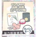 【送料安】お米・お茶・ピーナッツ用脱酸素剤 PH-500 40入(10個×4袋)だつさんそざい 米用 お茶用 ナッツ類 無酸素 小分け 業務用 お買得 お得 人気 新鮮