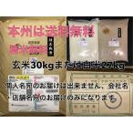 米 [送料無料] 山形県 令和1年産 1等米 はえぬき 玄米30kg 農家直送  [精米無料] 農薬4割以上低減