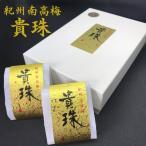 ショッピング梅 紀州南高梅 貴珠 個包装 6粒入り(紙箱)