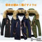 ショッピングメンズ メンズ中綿コート ロングコート フード付き ファスナー  ジャケットメンズ レディース 中綿コート ジャケット 大きいサイズ あったか 防風 防寒着