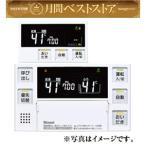 リンナイ ガス給湯器用リモコン 《 MBC-220Vリモコンセット 》
