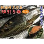 塩引き鮭4キロ台|新潟県村上市から産地直送|常温発送